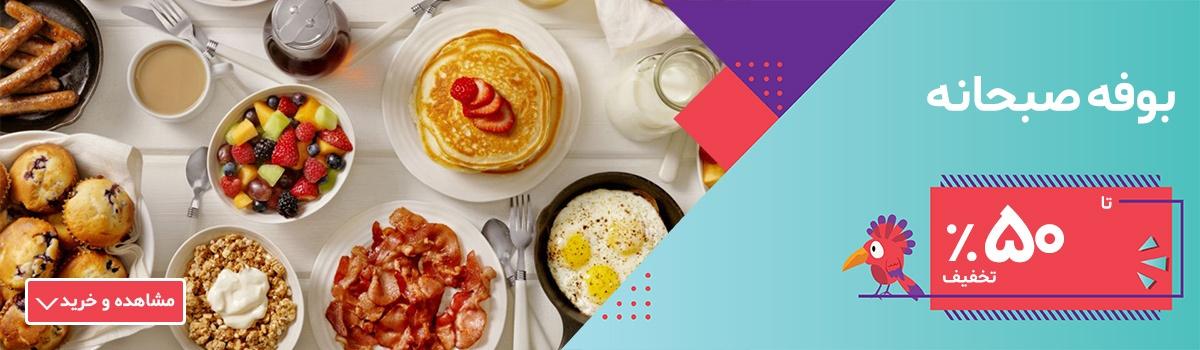 بوفه صبحانه