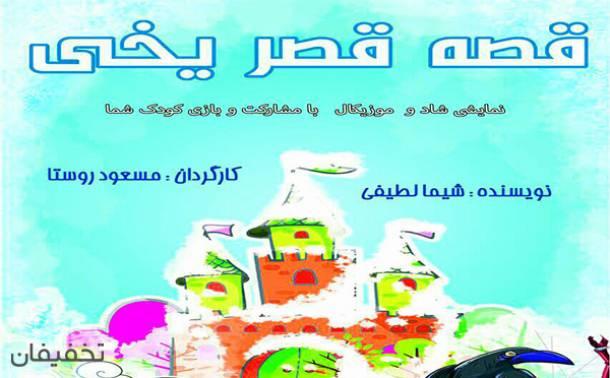 تئاتر قصه قصر یخی - فرهنگسرای شفق