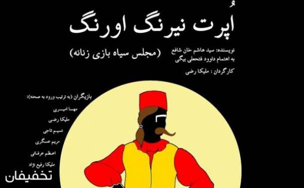 تئاتر اپرت نیرنگ و اورنگ - تالار محراب