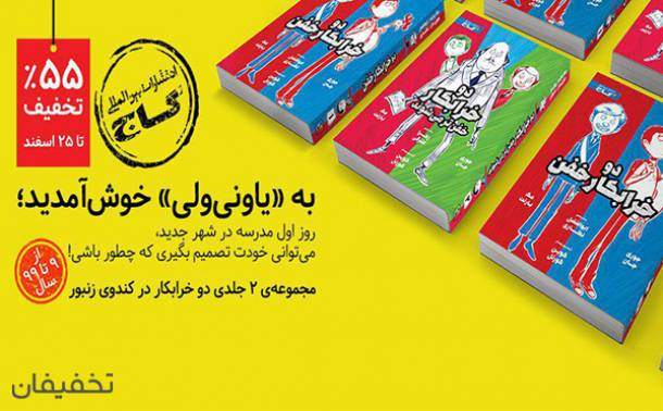انتشارات بین المللی گاج/کتاب های زنبور