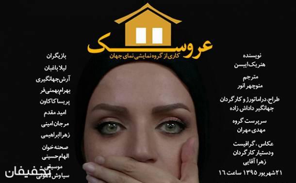 نمایشنامه خانه عروسک