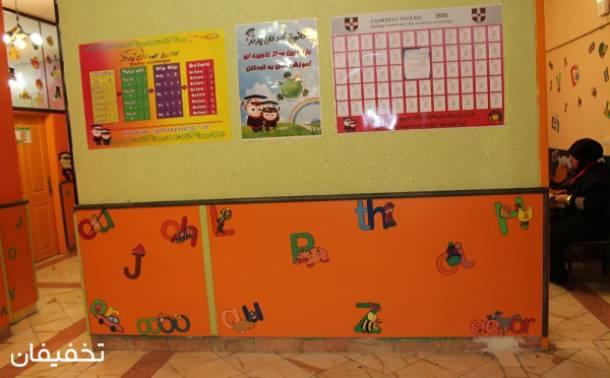 کلاس های زبان prephonics در کانون کودکان برتر
