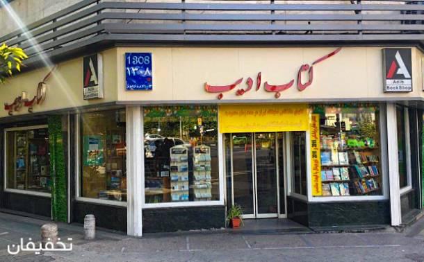 کتابفروشی ادیب
