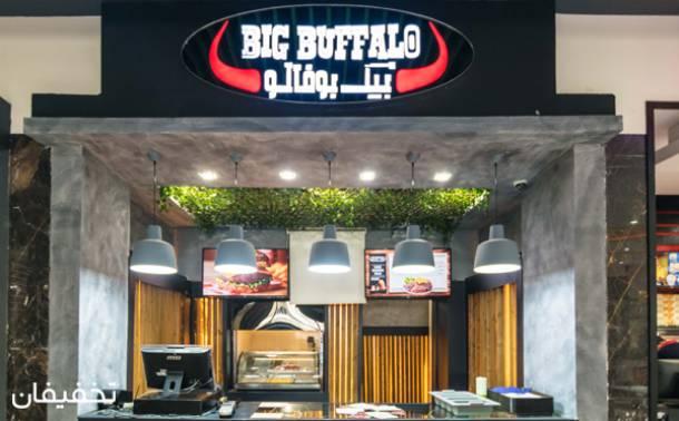 رستوران بیگ بوفالو