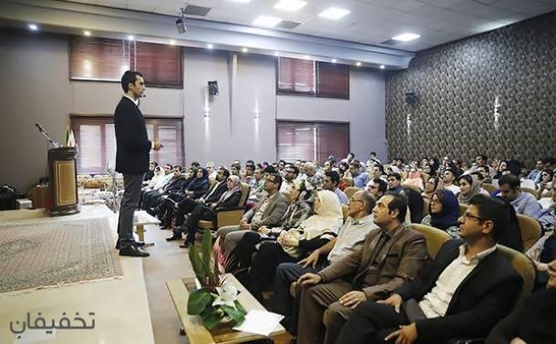 سمینار مدیریت مالی با آقای سینا محمدیان