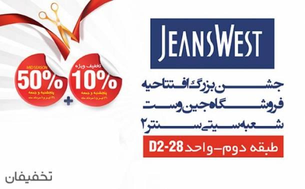 جین وست پوشاک برند