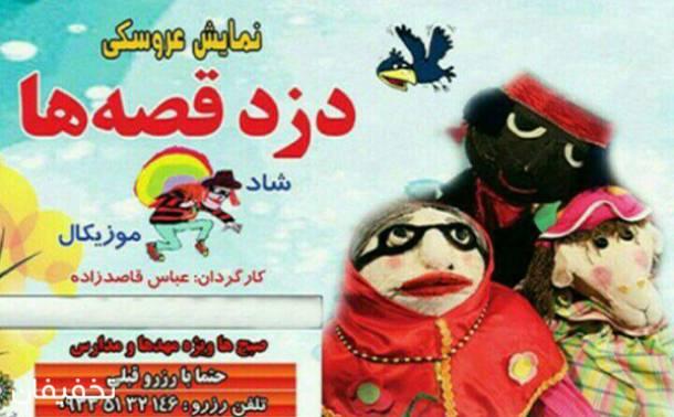 نمایش دزد ثصه ها / فرهنگسرای فردوس