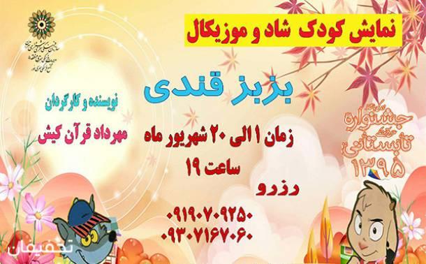مجتمع فرهنگی هنری نور- تئاتر بزبز قندی