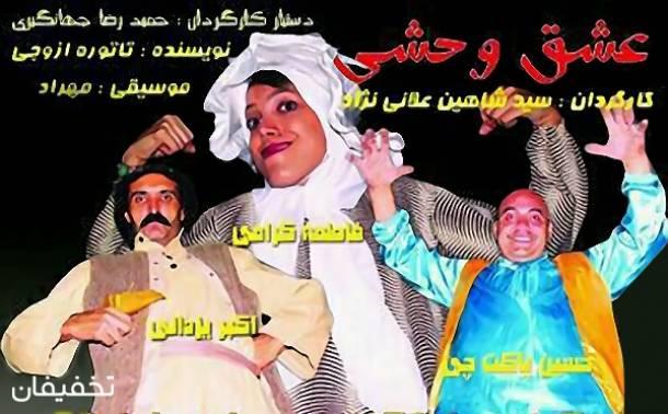 نمایش کمدی موزیکال عشق وحشی / سرای محله ایوانک