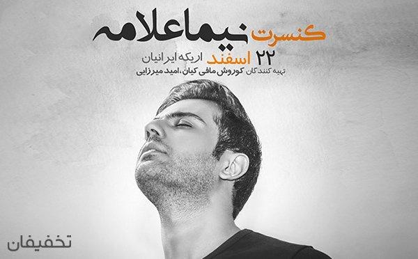 ۵۰% تخفیف اولین کنسرت نیما علامه در سالن اریکه ایرانیان